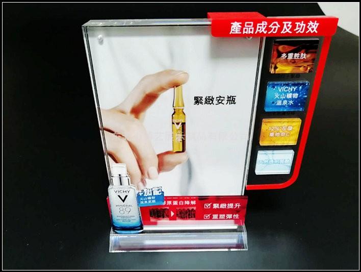护肤品展示架BY-HZ05