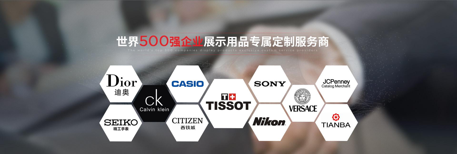博艺-世界500强企业展示用品专属定制服务商