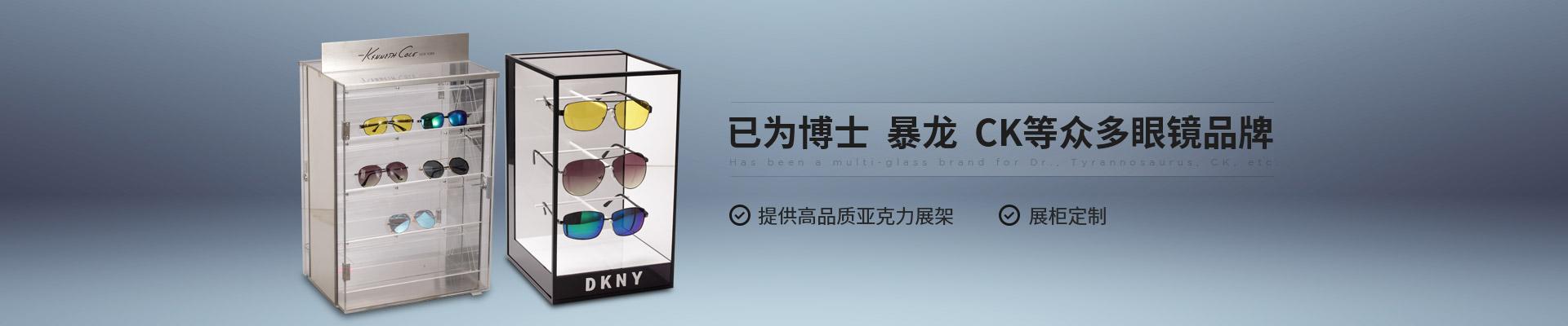 博艺眼镜展示架-已为博士、暴龙、CK等众多眼镜品牌