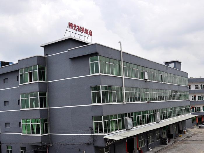博艺办公楼