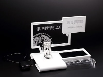 讯飞翻译机展示台